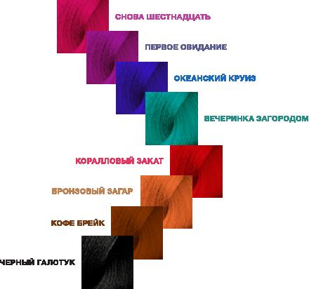 RU-hairchalk_sitepage_shades