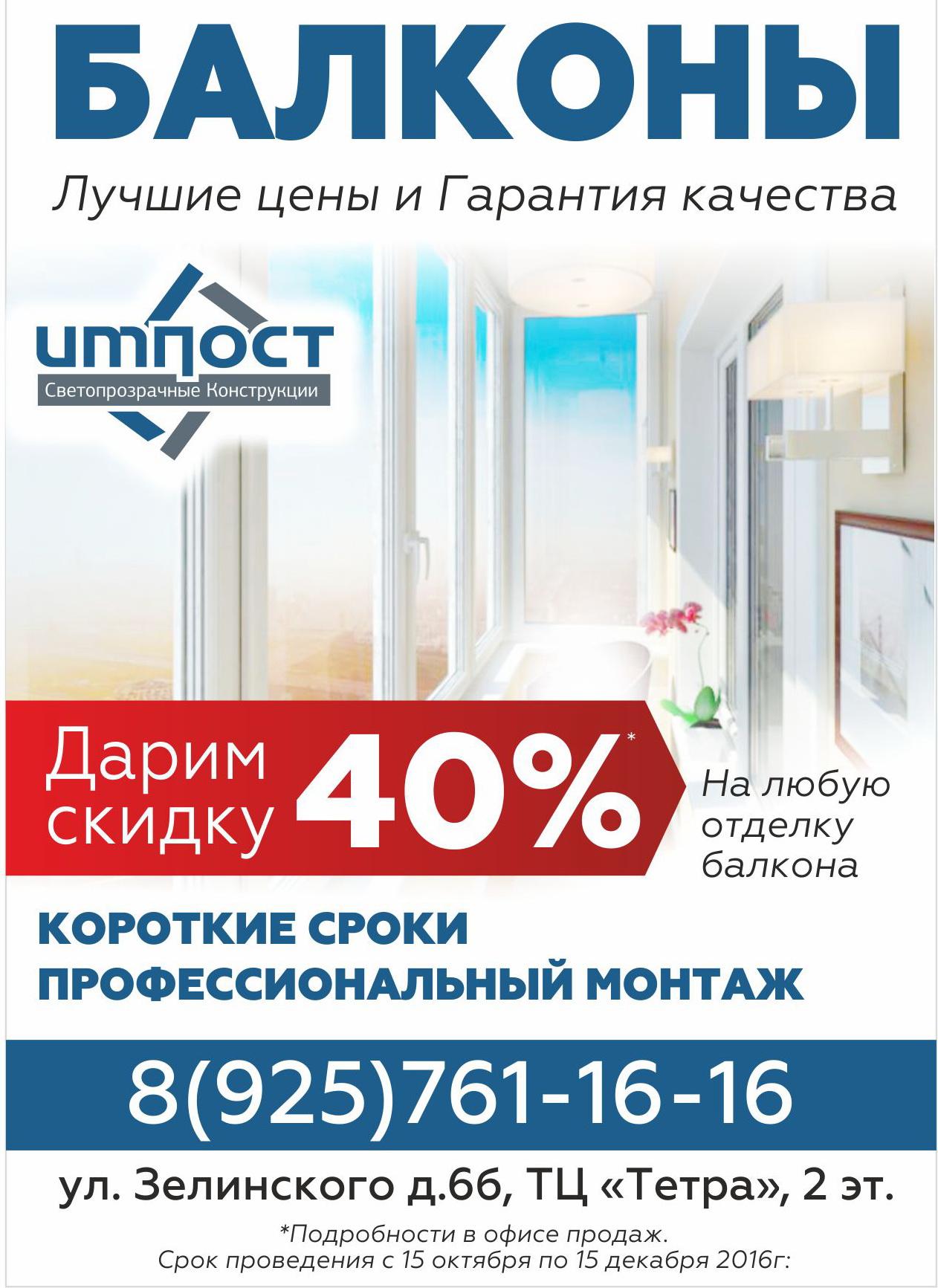 Акция балконы // новость импост.