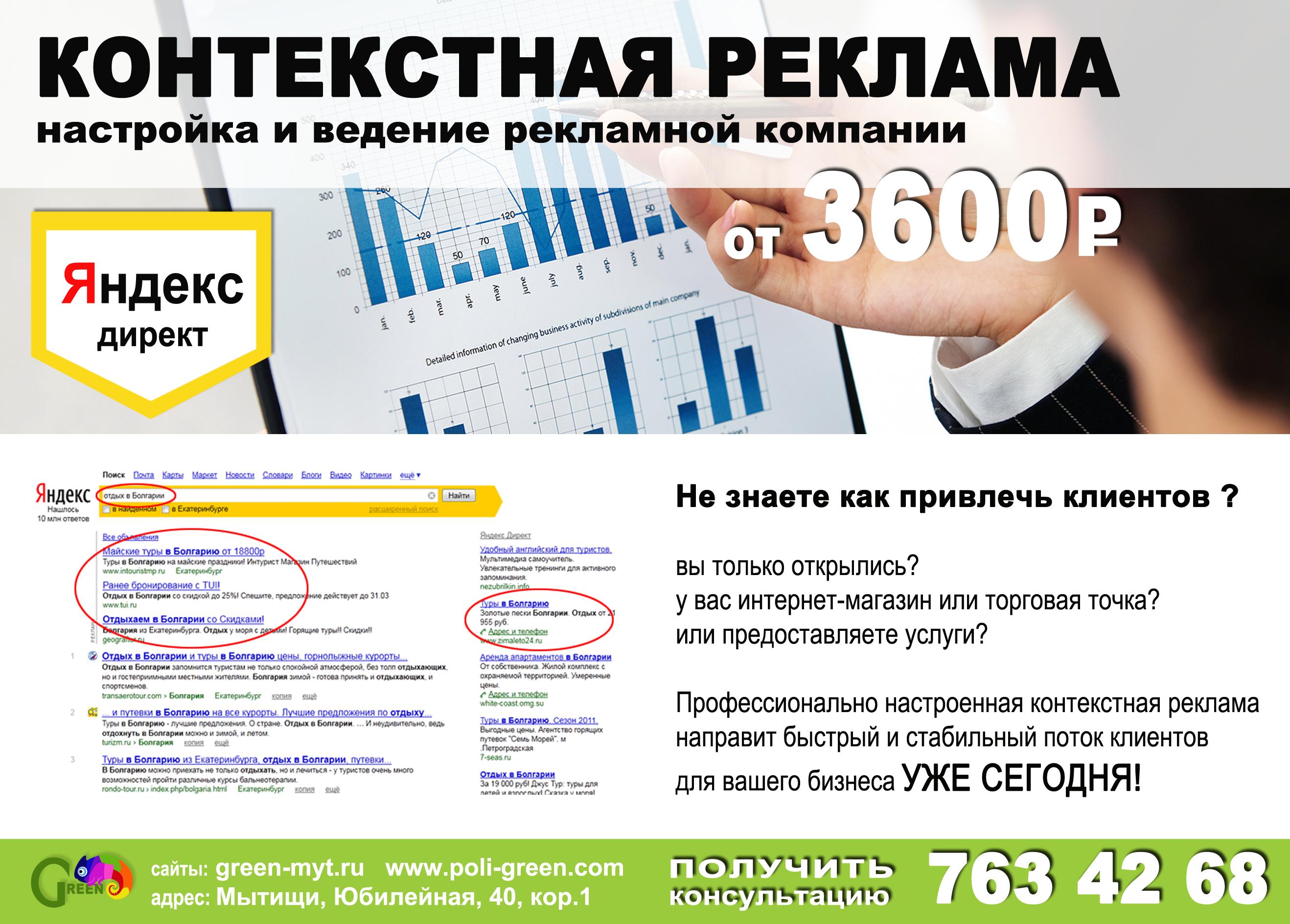 Контекстная реклама картинки для сайта