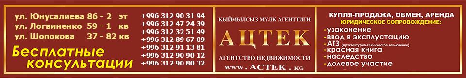 АН АЦТЕК