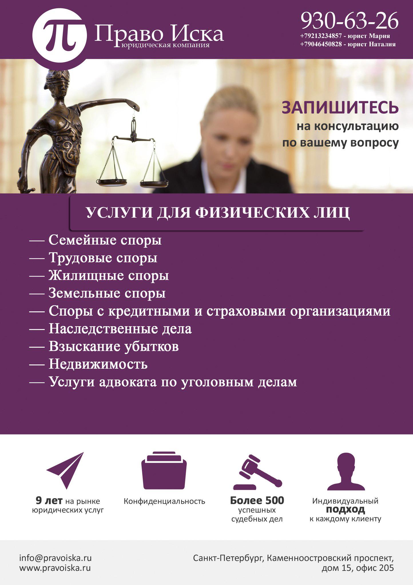 адвокат семейным делам отзывы